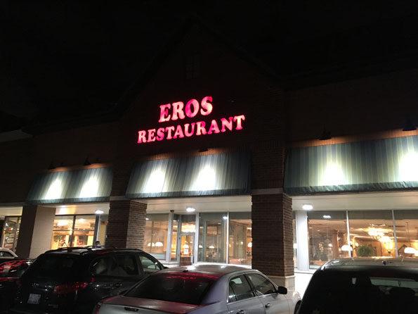 Eros Restaurant Arlington Heights